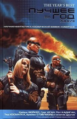 Лучшее за год XXV/II: Научная фантастика. Космический боевик. Киберпанк - Дозуа Гарднер