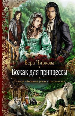 Вожак для принцессы - Чиркова Вера Андреевна