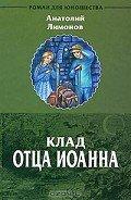 Клад отца Иоанна - Лимонов Анатолий Иванович