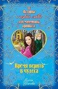 Время верить в чудеса - Усачева Елена Александровна