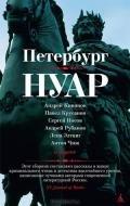 Петербург - нуар. Рассказы - Кивинов Андрей Владимирович