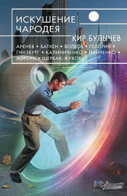 Искушение чародея (сборник) - Марченко Андрей