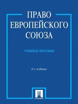 Право Европейского Союза - Кашкин Сергей Юрьевич