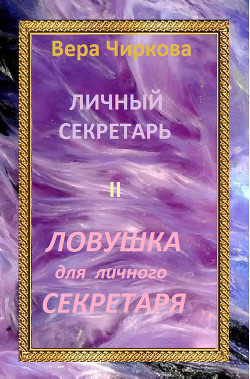 Ловушка для личного секретаря - Чиркова Вера Андреевна