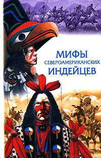 Мифы североамериканских индейцев - Автор неизвестен