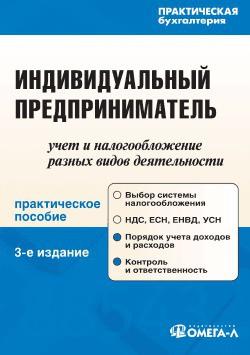 Индивидуальный предприниматель: учет и налогообложение разных видов деятельности - Вислова Антонина Владимировна