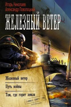 Железный ветер - Николаев Игорь Игоревич