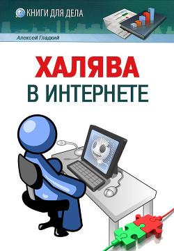 Халява в Интернете - Гладкий Алексей Анатольевич