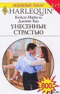 Невыносимый Логан - Майклз Кейси