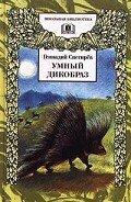 Читать книгу Умный дикобраз