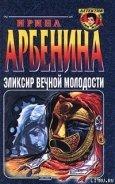 Эликсир вечной молодости - Арбенина Ирина