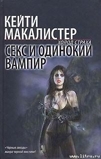 Секс и одинокий вампир - Макалистер Кейти