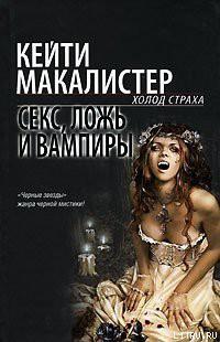 Секс, ложь и вампиры - Макалистер Кейти