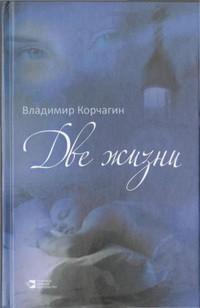 Две жизни  - Корчагин Владимир Владимирович