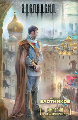 Виват Император! - Злотников Роман Валерьевич