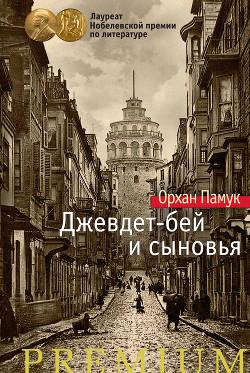 Джевдет-бей и сыновья - Памук Орхан