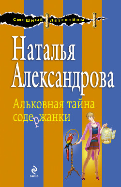 Альковная тайна содержанки - Александрова Наталья Николаевна