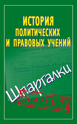 История политических и правовых учений. Шпаргалки - Князева Светлана Александровна
