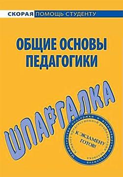 Общие основы педагогики. Шпаргалка. - Войтина Юлия Михайловна