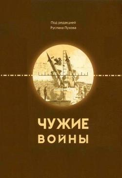 Чужие войны - Барабанов Михаил Сергеевич