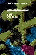 Время секонд хэнд - Алексиевич Светлана Александровна