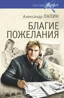 Благие пожелания - Лапин Александр Алексеевич