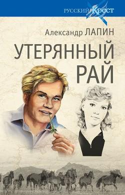 Утерянный рай - Лапин Александр Алексеевич