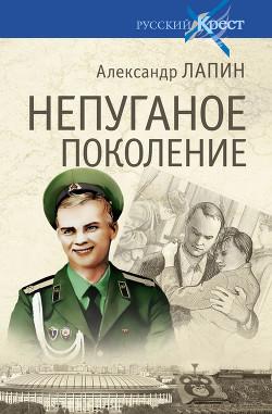 Непуганое поколение - Лапин Александр Алексеевич