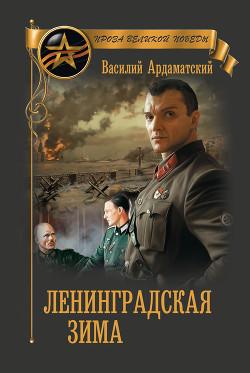 Ленинградская зима - Ардаматский Василий Иванович