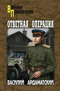 Ответная операция - Ардаматский Василий Иванович