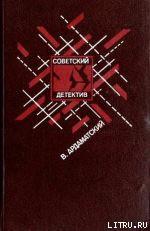 «Я 11-17» - Ардаматский Василий Иванович