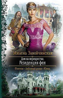 Резиденция феи - Завойчинская Милена