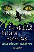 Самый страшный кошмар лета (сборник) - Щеглова Ирина Владимировна