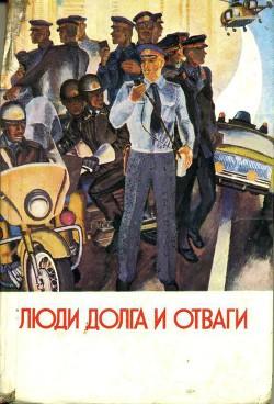 Люди долга и отваги. Книга первая - Семенов Юлиан Семенович
