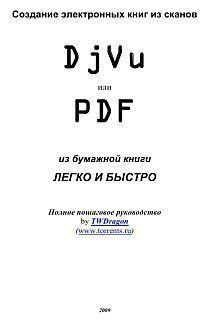 """Создание электронных книг из сканов. DjVu или Pdf из бумажной книги легко и быстро - """"TWDragon"""""""