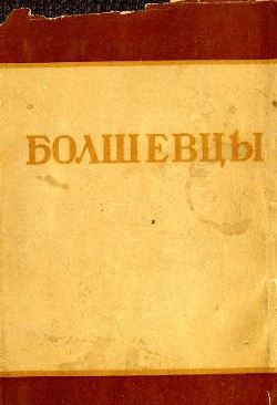 Болшевцы - Сборник Сборник