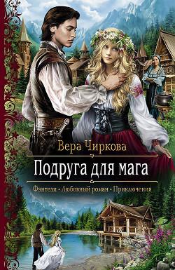Подруга для мага - Чиркова Вера Андреевна