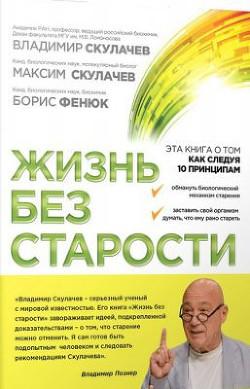 Жизнь без старости - Скулачев Максим В.