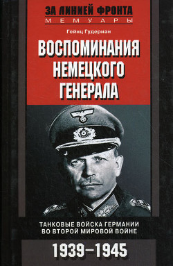 Воспоминания немецкого генерала. Танковые войска Германии 1939-1945 - Лихачев Д. А.