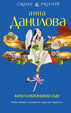 Ангел в яблоневом саду - Данилова Анна