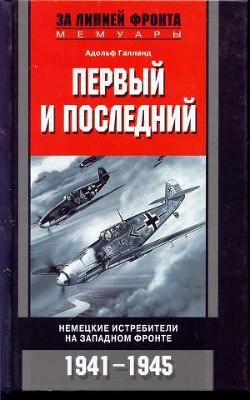 """Первый и последний. Немецкие истребители на западном фронте 1941-1945 - Галланд Адольф """"Dolfo, Keffer"""""""