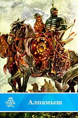 Алпамыш. Узбекский народный эпос(перепечатано с издания 1949 года) - Автор неизвестен