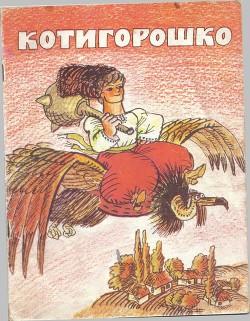 Котигорошко - Автор неизвестен