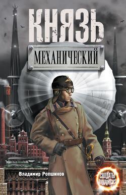 Князь механический - Ропшинов Владимир