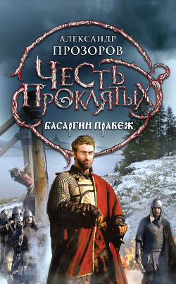 Басаргин правеж - Прозоров Александр Дмитриевич
