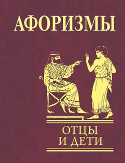 Афоризмы. Отцы и дети - Коллектив авторов