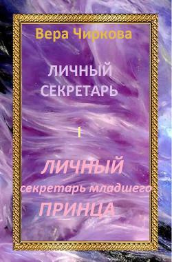 Личный секретарь младшего принца - Чиркова Вера Андреевна
