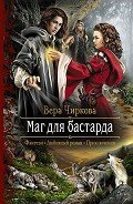 Маг для бастарда - Чиркова Вера Андреевна