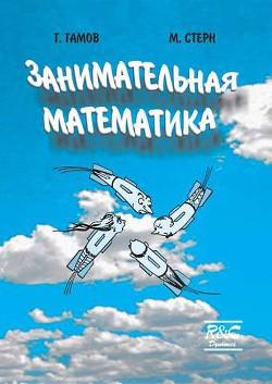 Занимательная математика - Гамов Георгий