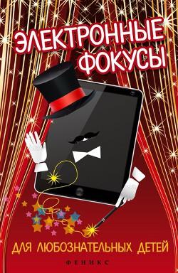 Электронные фокусы для любознательных детей - Кашкаров Андрей Петрович